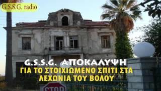 Όλη η αλήθεια για το στοιχειωμένο σπίτι στα Λεχώνια στο Βόλο