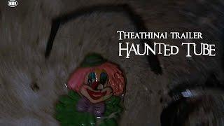 Το εγκαταλελειμμένο Θεαθήναι TRAILER | Haunted Tube