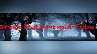 Greek Paranormal Tube Live ερευνα στο Παρκο
