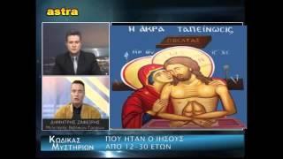 Κώδικας Μυστηρίων:Που ήταν ο Ιησούς Χριστός από 12 εως 30 ετών ;