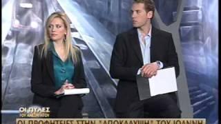 Olga Tantou - Pyles tou aneksigitou ALTER CHANNEL