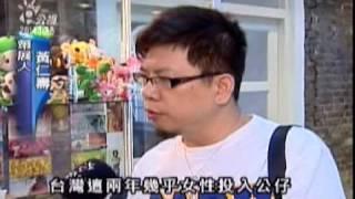 2009-07-10公視晚間新聞(玩具創意大展 動漫角色變身公仔)