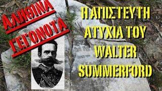 ΑΛΗΘΙΝΑ ΓΕΓΟΝΟΤΑ  - Η ΑΠΙΣΤΕΥΤΗ ΑΤΥΧΙΑ ΤΟΥ WALTER SUMMERFORD