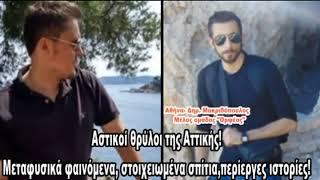 Κώδικας Μυστηρίων (27-09-2018):Οι αστικοί θρύλοι της Αττικής!