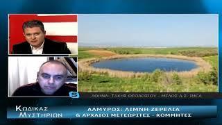 Κώδικας Μυστηρίων (16-12-2017):Λίμνες Ζερέλια,αρχαίοι μετεωρίτες-Βιοσυντονισμός-Dyatlov PASS!