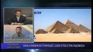Κώδικας Μυστηρίων (1η Αυγούστου 2015):Πυραμίδες Ινδονησία -Αναμενόμενος Μεσσίας- Αριθμός 7