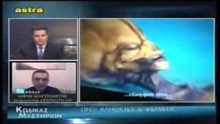 ΚΩΔΙΚΑΣ ΜΥΣΤΗΡΙΩΝ 25/6/2016 : UFO Αλήθειες & ψέμματα! ©2016