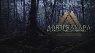 Αοκιγκαχάρα - Μίνι ντοκιμαντέρ | The AfterDark Project