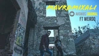 Το αρχοντικό του Μαυρομιχάλη | Avgikos Journal ft. Weirdo