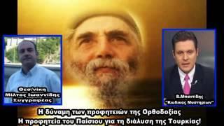 Κώδικας Μυστηρίων 25 8 2016 Η ιστορία για τον Έλληνα στρατηγό που είδε τον Μαρμαρωμένο Βασιλιά!