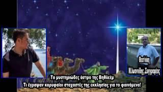 Κώδικας Μυστηρίων (17/12/ 2017):Άστρο της Βηθλεέμ- θεικό σημείο ή αστροσκάφος;