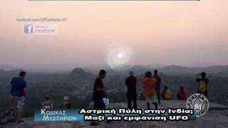 Αστρική Πύλη και UFO μέσα από αυτή στην Ινδία;!!!Κάτι... είδαν αυτόπτες μάρτυρες!