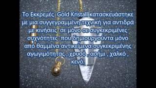 ΕΚΚΡΕΜΕΣ ΡΑΒΔΟΣΚΟΠΙΑΣ  GOLD KRISTALL