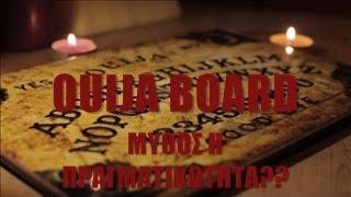 OUIJA BOARD|ΜΥΘΟΣ Η ΠΡΑΓΜΑΤΙΚΟΤΗΤΑ?? | Greek Paranormal Tube