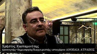 ΧΡΗΣΤΟΣ ΚΑΣΤΑΜΟΝΙΤΗΣ - ΑΝΟΠΑΙΑ ΑΤΡΑΠΟΣ-ΕΡΕΥΝΑ-ΠΕΝΤΕΛΗ-ΦΑΙΝΟΜΕΝΑ