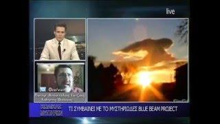 KODIKAS 11 07 2015  ΤΟ ΜΥΣΤΗΡΙΩΔΕΣ BLUE BEAM PROJECT ΚΑΙ ΤΑ ΑΓΝΩΣΤΑ ΘΑΥΜΑΤΑ ΤΗΣ ΠΑΝΑΓΙΑΣ