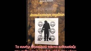 ΒΙΒΛΙΑ Vlachos Team – Κυνηγοί Θησαυρών