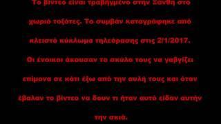 ΠΕΡΙΕΡΓΗ ΣΚΙΑ ΠΕΡΝΑΕΙ ΜΠΡΟΣΤΑ ΑΠΟ ΚΑΜΕΡΑ ΑΣΦΑΛΕΙΑΣ. STRANGE SHADOW RECORDED AT CCTV