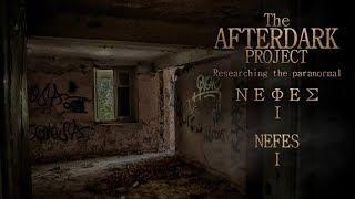 Νέφες ( μέρος πρώτο ) | Nefes ( part one ) | AfterDark