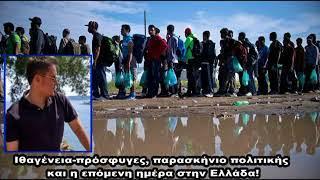 Κώδικας Μυστηρίων (15 10 2017): Ιθαγένεια ,Πρόσφυγες Μίζες,κόμματα   Διαφθορά,πολιτικό παρασκήνιο!