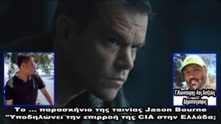 """Κώδικας Μυστηρίων (7-9-2016):""""Αποκωδικοποίηση"""" ταινίας Jason Bourne -CIA στην Ελλάδα -Σχέδιο ΠΥΘΙΑ!"""