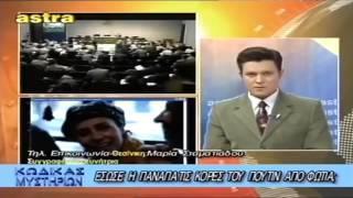 ΘΑΥΜΑΤΑ ΤΗΣ ΠΑΝΑΓΙΑΣ-ΚΩΔΙΚΑΣ ΜΥΣΤΗΡΙΩΝ