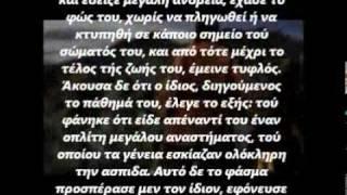 ΜΕΤΑΦΥΣΙΚΑ ΦΑΙΝΟΜΕΝΑ ΚΑΤΑ ΤΗΝ ΜΑΧΗ ΤΟΥ ΜΑΡΑΘΩΝΑ
