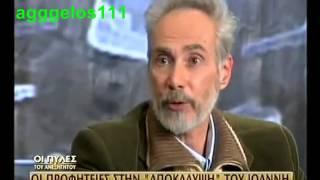 """ΟΙ ΠΥΛΕΣ ΤΟΥ ΑΝΕΞΗΓΗΤΟΥ """"Οι προφητείες στην """"Αποκάλυψη"""" του Ιωάννη"""" (10-1-2009) [μέρος 8]"""