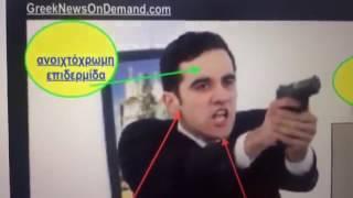 Στοιχεία ΣΟΚ!! για... ψεύτικη(;) δολοφονία του Πρέσβη στην Τουρκία;