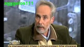 """ΟΙ ΠΥΛΕΣ ΤΟΥ ΑΝΕΞΗΓΗΤΟΥ """"Οι προφητείες στην """"Αποκάλυψη"""" του Ιωάννη"""" (10-1-2009) [μέρος 7]"""