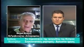 Κώδικας Μυστηρίων(27-11-2016):Τραγωδία Κύπρου,Αθέατη όψη σελήνης,Μεταφυσικά-Κερατέα!