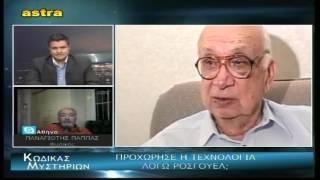 Κώδικας Μυστηρίων (14 5 2016):Ρόσγουελ -Κόρσο , Παιδιά του 83 , Μυστικός φάκελος Κύπρου