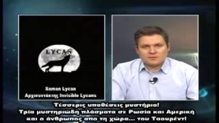 Κώδικας Μυστηρίων (7 Απριλίου 2017): Μυστήρια (του πλανήτη) που είναι άγνωστα στην Ελλάδα!
