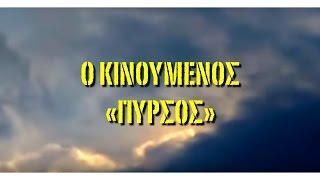 ΜΥΣΤΗΡΙΩΔΗΣ ΚΙΝΟΥΜΕΝΟΣ ΠΥΡΣΟΣ ΣΤΟΝ ΟΥΡΑΝΟ