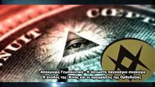 Κώδικας Μυστηρίων (10-12-2016):Απόκρυφη Γεωπολιτική - Μεταφυσικά Ρουμανία-Tράπεζες,Ελλάδα!