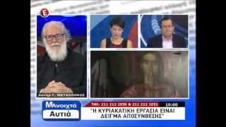 Ο Πατήρ Γ  Μεταλληνός για την εικόνα του ΤΑΞΙΑΡΧΗ που δάκρυσε