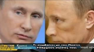 Κώδικας Μυστηρίων (4-6-2016) μέρος 2ο:Σωσίες Πούτιν-Απόγονοι Κών/νου Παλαιολόγου σύγχρονη Ρωσία!