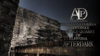 Παλαιά λατομεία Ελευσίνας (old quarrys Elefsis) | AfterDark