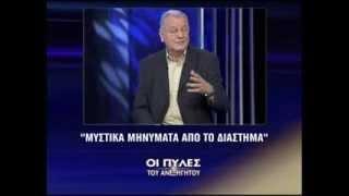 ΠΥΛΕΣ ΤΟΥ ΑΝΕΞΗΓΗΤΟΥ - Τα Αγρογλυφικά της Αγγλίας Τα Δρακόσπιτα και οι πυραμίδες στην Ελλάδα