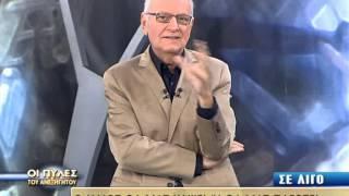 ΠΥΛΕΣ ΤΟΥ ΑΝΕΞΗΓΗΤΟΥ - Θεϊκή παρέμβαση στο πείραμα του CERN Πως γλιτώσαμε από τον αρμαγεδωνα