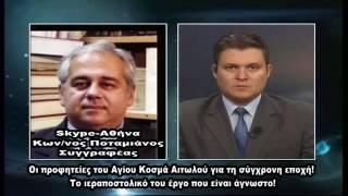 Κώδικας Μυστηρίων (16-10-2016):Άγνωστες προφητείες Αγ.Κοσμά Αιτωλού επιβεβαιώνονται στις ημέρες μας;