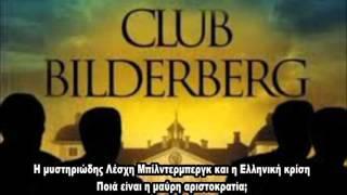 """Κώδικας Μυστηρίων( 28-4-2016 , έκτακτη εκπομπή):λέσχη Μπίλντερμπεργκ- Ναζί..""""μεταπήδησαν"""" στη CIA!"""