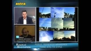 Κώδικας Μυστηρίων (6/2/2016) μέρος 2ο:Ψεκασμοί Συρία όρος Σάστα ΗΠΑ
