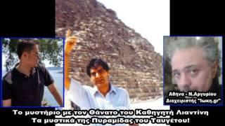 Κώδικας Μυστηρίων (1-9-2016):Το μυστήριο με τον θάνατο του Λιαντίνη - Πυραμίδα Ταυγέτου!