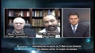 Κώδικας Μυστηρίων (18-6-2016):Αποκλειστική συνέντευξη του Αμερικανού Τεξ Μαρς!