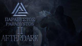 Παράβυστος ΙΙ (μέρος δεύτερο) | Parabystos II (part two) | Afterdark Project
