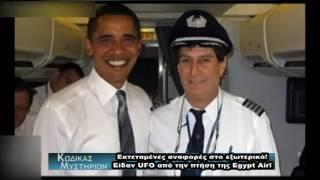 Παίζει και ..αυτό!!!UFO και συντριβή του αεροπλάνου της Egypt Air(;)!!