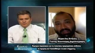 Κώδικας Μυστηρίων (20-7-2016):Περίεργα της τρομοκρατίας ΗΠΑ -Νίκαια Γαλλίας!Στημμένα... όλα;;;;