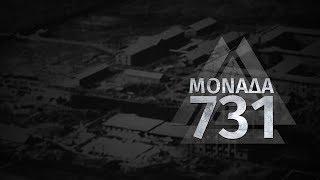 Μονάδα 731 - Μίνι Ντοκιμαντέρ | The AfterDark Project