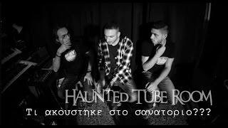*ΤΙ ΑΚΟΥΣΤΗΚΕ ΣΤΟ ΣΑΝΑΤΟΡΙΟ? | Haunted Tube Room